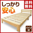【あす楽】 山善(YAMAZEN) 天然木すのこベッド(シングル) MVB-9396(NA)** ナチュラル シングルベッド スノコベッド ローベッド 木製ベッド 【送料無料】