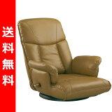 座椅子 回転 リクライニング 肘付 【】 ミヤタケ(宮武製作所) スーパーソフトレザー座椅子 YS-1392A(BR139) ブラウン139 座椅子 座いす フロアチェア チェア チェアー 椅子 1