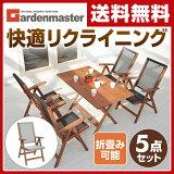 山善(YAMAZEN) ガーデンマスター フォールディングガーデンテーブル&チェア(5点セット) MFT-225&MFC-259(4脚) 折りたたみ ガーデンファニチャーセット ガ