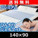 [free shipping] Hirakawa cooling mat washable chilly gel mat premium double (140*90) cooling mat chilly gel mat cool gel mat chilly pad Kool pad ice gel pad