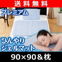 [free shipping] one piece of (50*40) Kool gel mat chilly pad Kool pad for one piece of Hirakawa cooling mat washable chilly gel mat premium single &amp; pillow set single (90*90) &amp; pillow