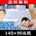 [free shipping] (50*40) one piece cool gel mat chilly pad Kool pad ice gel pad for one piece of Hirakawa cooling mat washable chilly gel mat premium double &amp; pillow set double (140*90) &amp; pillow