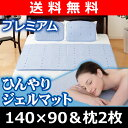 [free shipping] (50*40) two pieces cool gel mat chilly pad Kool pad for two pieces of one piece of Hirakawa cooling mat washable chilly gel mat premium double &amp; pillow set double (140*90) &amp; pillow