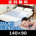 [free shipping] a Hirakawa cooling mat washable chilly gel mat one side mesh double (140*90) 3SHG-90X140 cool gel mat chilly pad cool pad ice gel pad