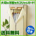 [free shipping] steel hanger rack (width 74) RW-16743JH(WH) off-white closet hanger pipe hanger storing with Yamazen (YAMAZEN) cover