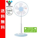 [free shipping] YLT-C30(WA) white blue  living fan floor fan circulator neck swing with Yamazen (YAMAZEN) 30cm living electric fan (push button switch) timer