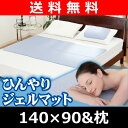 [free shipping] a (40*30) one piece cool gel mat chilly pad cool pad for one piece of Hirakawa cooling mat washable chilly gel mat one side mesh double &amp; pillow set double (140*90) &amp; pillow