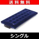 【送料無料】 山善(YAMAZEN) キャンパーズコレクション ポンプインエアベッド(シングル) FAB-001FP(RB) ブルー エアーベッド エアマット 簡易ベッド キャンプ アウトドア