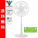 [free shipping] YLR-C30(WC) white beige  living fan floor fan circulator neck swing with Yamazen (YAMAZEN) 30cm living electric fan (wireless remote controller) timer