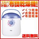 【送料無料】山善(YAMAZEN)ふとん乾燥機ZF-T500(V)布団乾燥機布団乾燥器シューズドライヤー
