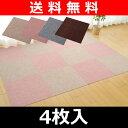 【送料無料】 山善(YAMAZEN) ぴたマットループ(45×45cm)4枚入 WPML-45 タイルマット フロアタイル フロアマット 床用吸着マット