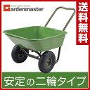 山善(YAMAZEN) ガーデンマスター マルチガーデン二輪車 HPC-63(GR) グリーン キャリーカート 台車 リヤカー 【送料無料】