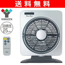 [free shipping] YSBR-A253(MS) metallic silver  circulator swing box fan BOX fan with Yamazen (YAMAZEN) 25cm neck swing box electric fan (wireless remote controller) timer