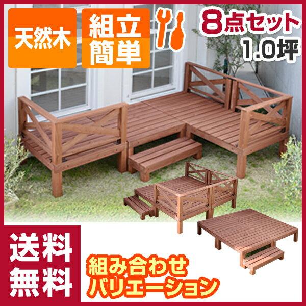 【あす楽】 山善(YAMAZEN) ガーデンマスター 天然木ウッドデッキ8点セット(1.0…...:e-kurashi:10014872