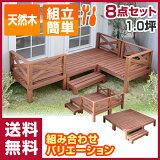 【】 山善(YAMAZEN) ガーデンマスター 天然木ウッドデッキ8点セット(1.0坪タイプ) YWD-360 縁台 テラス