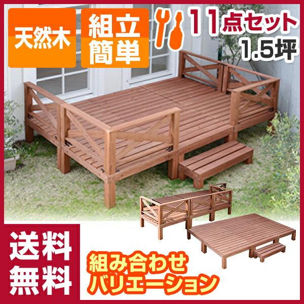 【あす楽】 山善(YAMAZEN) ガーデンマスター 天然木ウッドデッキ11点セット(1.…...:e-kurashi:10014873