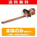 【送料無料】 ブラックアンドデッカー(BLACK&DECKER) 18V ヘッジトリマーベアユニット GTC1850LB 充電式芝刈り機 芝刈機 庭木バリカン
