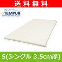 【送料無料】 テンピュール/TEMPUR トッパーデラックス3.5 S/シングル 3.5cm厚 30000-30 低反発マットレス オーバーレイ