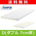 【送料無料】 テンピュール/TEMPUR トッパーデラックス7 D/ダブル 7cm厚 M10000-03 低反発マットレス オーバーレイ