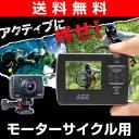 【送料無料】 ケンコー(KENKO) デジタルムービーカメラ MagiCam モーターサイクルパッケージ SD19A 小型デジタルビデオカメラ ウェアラブルカメラ アクションカム アクションカメラ