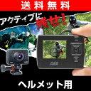 【送料無料】 ケンコー(KENKO) デジタルムービーカメラ MagiCam ヘルメットパッケージ SD19A 小型デジタルビデオカメラ ウェアラブルカメラ アクションカム アクションカメラ