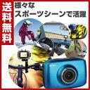 【送料無料】 山善(YAMAZEN) キュリオム アクションムービーカメラ AMC-12SA(OB) オーシャンブルー アクションカメラ デジタルムービーカメラ アクティブカメラ デジタルカメラ デジカメ