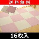 【送料無料】 山善(YAMAZEN) ぴたマットフラット(45×45cm) 16枚入(4枚入×4セット) WPMF-45(RP)*4 タイルマット フロアタイル フロアマット 床用吸着マット