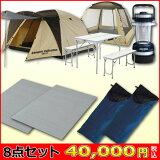 山善(YAMAZEN) キャンパーズコレクション お買い得キャンプ8点セット(テント&スクリーン+ランタン+寝袋2個+マット2個+テーブル) CSET-1130B テント スクリー