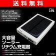 クオリティトラストジャパン 2,000mAh ソーラーリチウム充電器 QX-100WH リチウム充電器 マルチバッテリー ソーラー充電器 【送料無料】