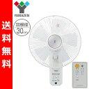【送料無料】 山善(YAMAZEN) 30cm壁掛け扇風機(リモコン)タイマー付 YWX-K301(W) ホワイト 壁掛け扇風機 壁掛扇風機 壁かけ扇風機 サーキュレーター リモコン タイマー付 首振り