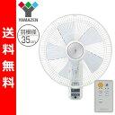【送料無料】 山善(YAMAZEN) 35cm壁掛け扇風機(リモコン)タイマー付 YWX-K351(W) ホワイト 壁掛け扇風機 壁掛扇風機 壁かけ扇風機 サーキュレーター リモコン タイマー付 首振り
