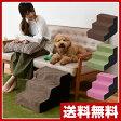 【あす楽】 山善(YAMAZEN) ペットステップ YZP-003S(BR) ブラウン ペット用ステップ ペット用階段 ペット用品 犬 【送料無料】