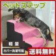 【あす楽】 山善(YAMAZEN) ペットステップ YZP-003S(LPK) ライトピンク ペット用ステップ ペット用階段 ペット用品 犬 【送料無料】