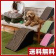 【あす楽】 山善(YAMAZEN) ペットスロープ YZP-001S(BR) ブラウン ペット用スロープ ペットステップ ペット用品 犬 【送料無料】