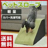 【】 山善(YAMAZEN) ペットスロープ YZP-001S(GR) グリーン ペットステップ グッズ ペット用品 犬
