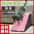 【あす楽】 山善(YAMAZEN) ペットスロープ YZP-001S(LPK) ライトピンク ペット用スロープ ペットステップ ペット用品 犬 【送料無料】