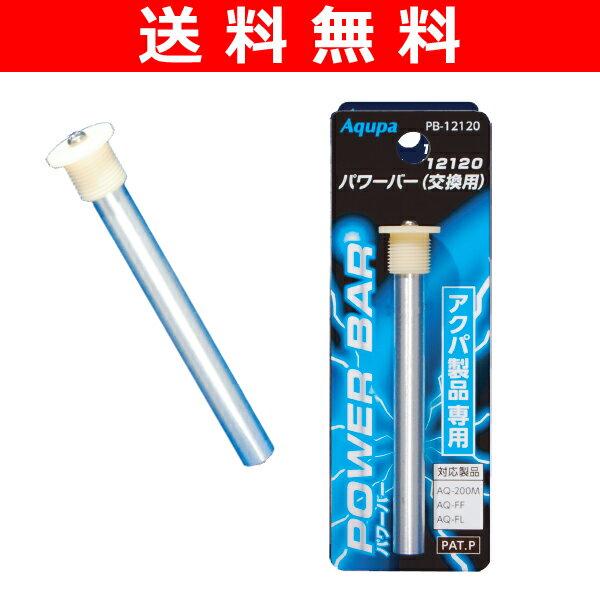 日本協能電子 Aqupa アクパ パワーバー 12120 ブルーラベル PB-12120 パワーバー 負極 ブルーラベル 交換 予備 【送料無料】