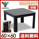 【期間限定5%OFF】 カジュアルこたつ 60cm正方形 コタツ ヒーター テーブル 送料無料