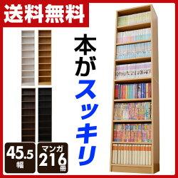 山善(YAMAZEN)本がすっきりオープンラック45幅CPB-1845J