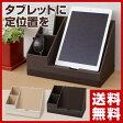 山善(YAMAZEN) タブレット スタンド YTTS-TABR 机上台 卓上収納 ラック 縦型 タブレット用スタンド 【送料無料】
