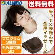 アルインコ(ALINCO) 寝ころびマッサージャー 肩もん MCR8114 マッサージ器 もみ玉 肩もみ 背中 腰 脚 足裏 ふくらはぎ 【送料無料】