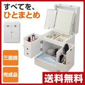 【あす楽】 山善(YAMAZEN) 三面鏡 メイクボックス コスメボックス TCB-29(WH) ホワイト 3面鏡 ドレッサー メイクBOX 化粧ボックス コスメケース 収納ボックス 【送料無料】
