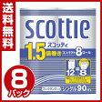 【あす楽】 日本製紙クレシア スコッティ トイレットペーパー 1.5倍巻コンパクト8ロール(シングル) 8ロール×8パック=64ロール 16431 トイレ用品 消耗品 長さ1.5倍 【送料無料】