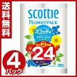 【あす楽】 日本製紙クレシア スコッティ トイレットペーパー フラワーパック 2倍巻き12ロール(シングル)12ロール×4パック=48ロール 15310 トイレ用品 消耗品 長さ2倍 【送料無料】 D1127