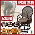 山善(YAMAZEN) 籐椅子 回転座椅子 肘付き (座面高さ36cm) /2脚組 AR27-833(DBR)*2 ダークブラウン 回転椅子 回転チェア 椅子 イス いす チェア チェアー 【送料無料】