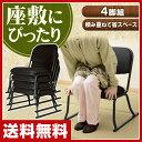 【あす楽】 山善(YAMAZEN) スタッキングチェア 4脚セット YSSC-53M(BKBK)*4 ブラック スタッキングチェアー 積み重ね 座椅子 座いす ...