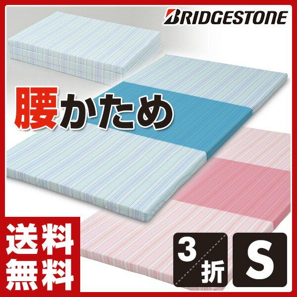 【あす楽】 ブリヂストン バランス マットレス シングル 三つ折り BMS-3675E 3…...:e-kurashi:10005153