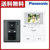【楽天カードでP10】 パナソニック(Panasonic) カラーテレビドアホン VL-SV36KL チャイム インターホン 呼び鈴 ピンポン 【送料無料】