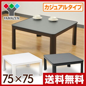 カジュアル ヒーター テーブル