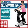 アルインコ(ALINCO) エアロマグネティックバイク5013 AFB5013 エクササイズバイク フィットネスバイク エアロバイク 【送料無料】